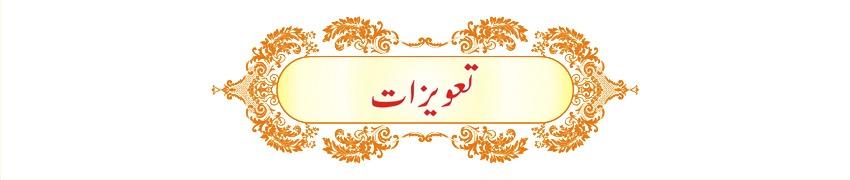 taweezat1
