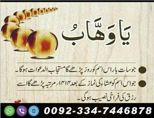 Amil Peer Syed Wazaif In Urdu