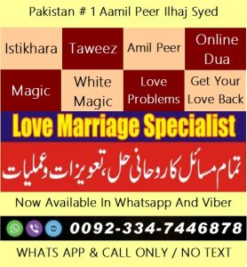 Amil peer whatsapp contact number