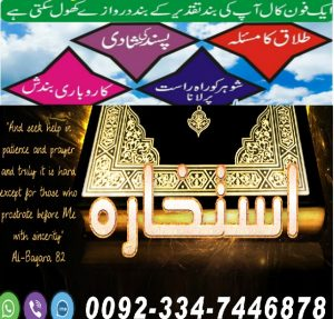Astrology And Palmistry Expert Pakistan