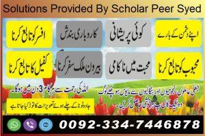 Black Magic Services In Urdu