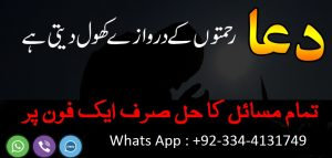 Online Peer Syed Dua Services For All World