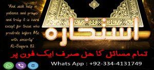 Pakistani Istikhara Service Online