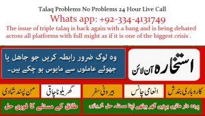 Talaq Problems No Problems 24 Hour Live Call