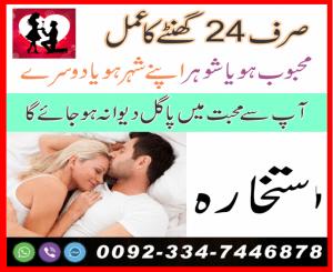 astrology in Islamabad 2018