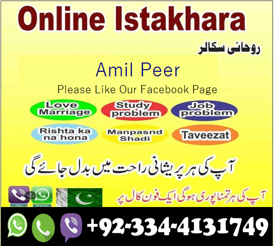 2018 Online Istikhara On Facebook Social Media