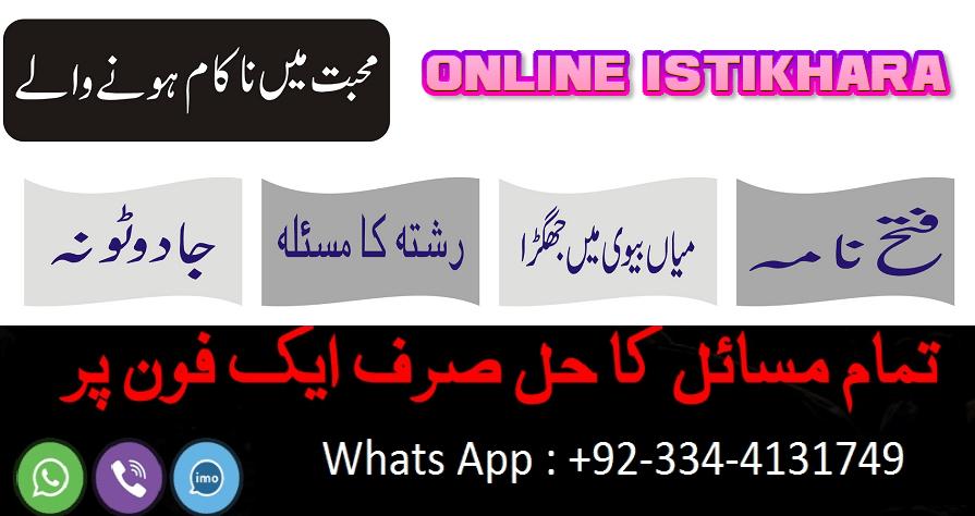 2018 Pak Online Istikhara Call Now