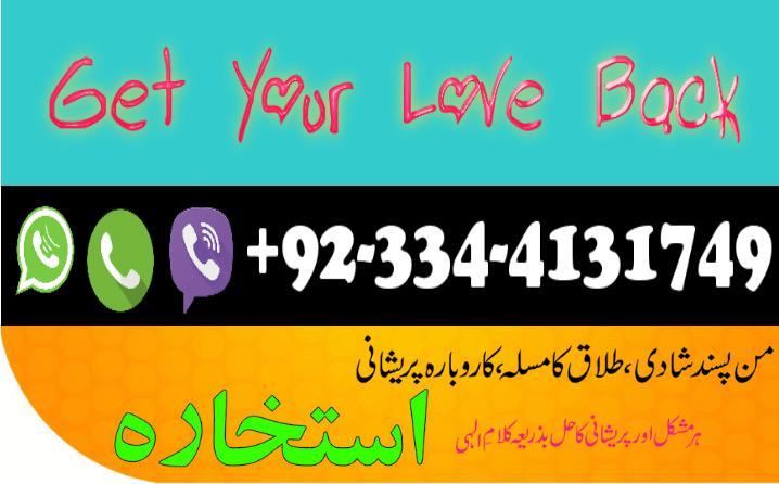 2018 Pak Online Taweez On Whatsapp