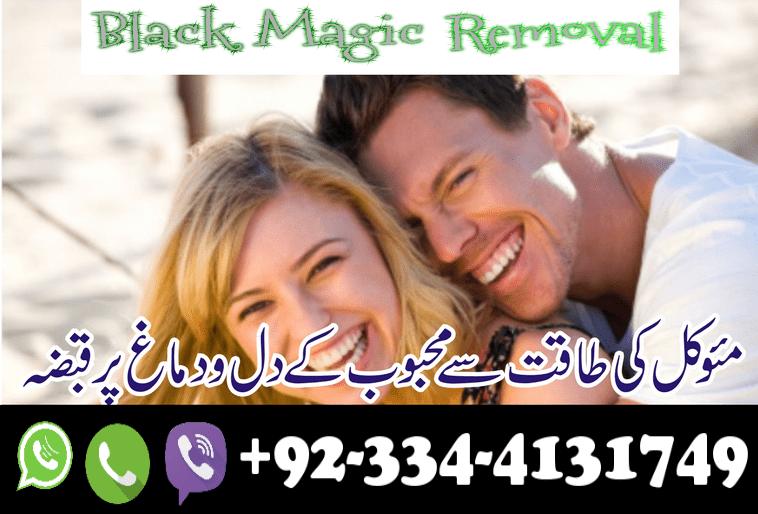2018 Power Of Black Magic In Urdu Amil Peer