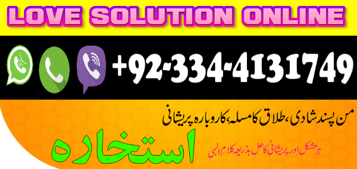 2018 ilim qurani taweez for love in urdu