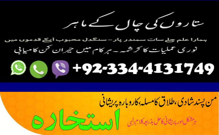2018 love spell qurani taweez for love in urdu