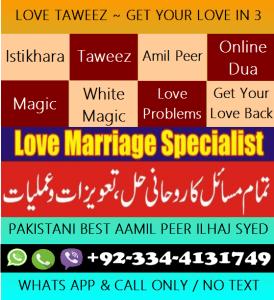 Aamil Peer Syed Farakhi-e-Rizq