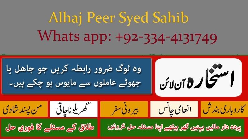 Alhaj Peer Syed Sahib