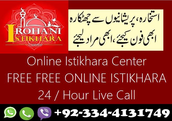 All Karachi Istikhara Center 2018