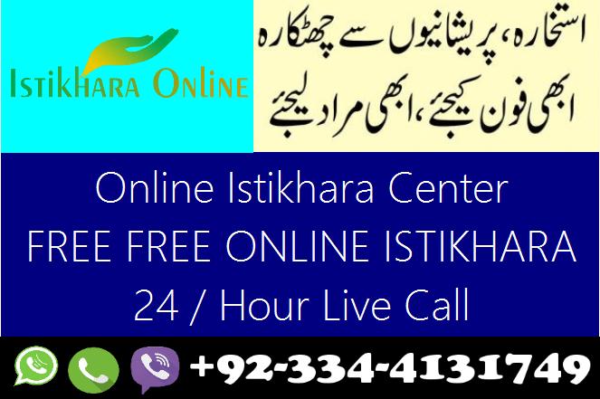 Amil Peer Baba Online Istikhara