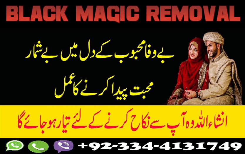 Amil Peer Get Your Love Back By Helping