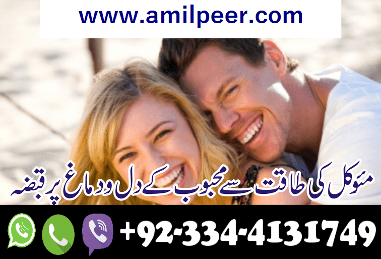 Amil Peer Online Taweez For All Problems Of Life