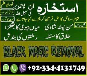 Amil Peer Special Noori Ilim In Urdu