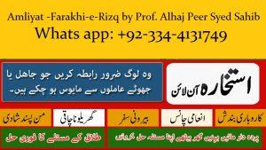 Amliyat -Farakhi-e-Rizq by Prof. Alhaj Peer Syed Sahib