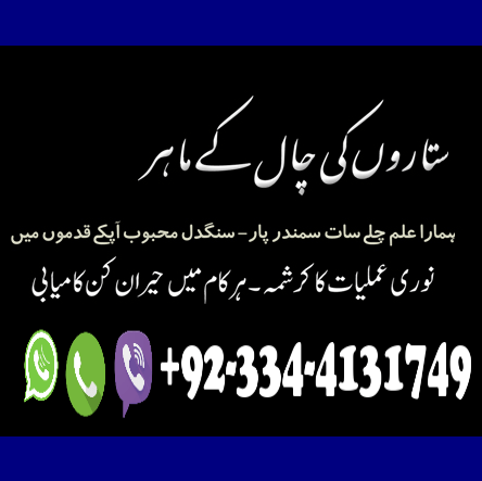 Astrologist In Pakistan 2018 Services
