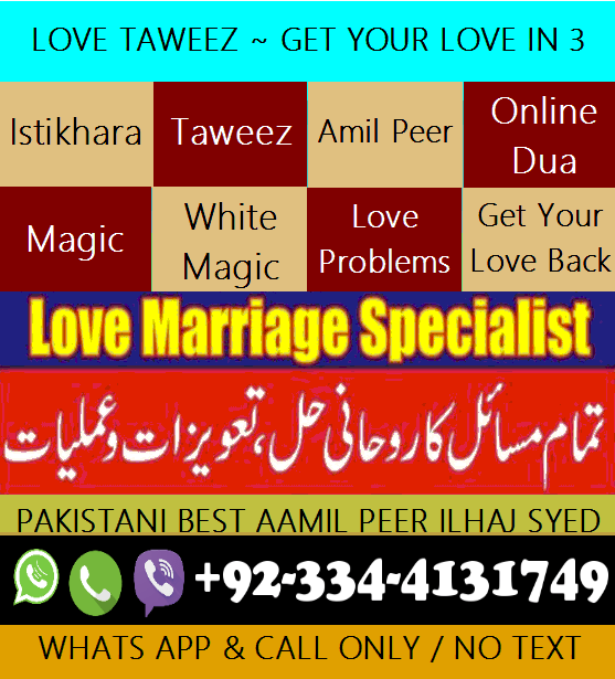 Best Aamil Syed In Nawabshah