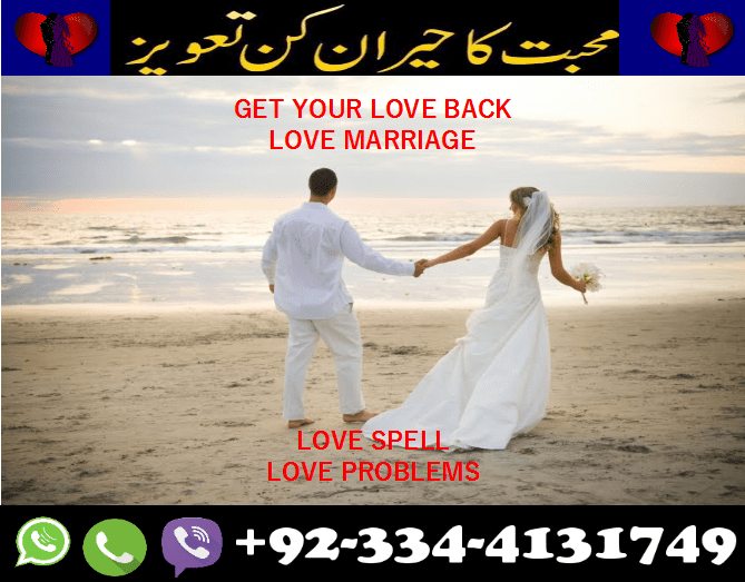 Black Magic Taweezat For Love Life