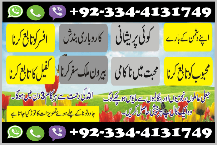 Business Taweez And Dua Center