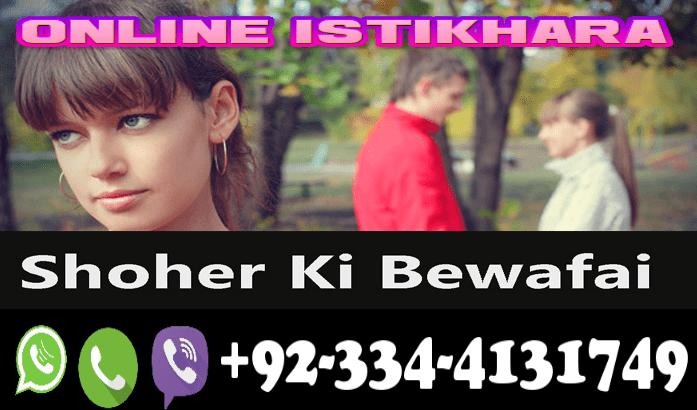 Call Now Istikhara Online Soher Ki Bewafai