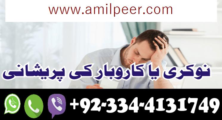 Call Now Noukari Ya Ghar Ki Pareshani 2018