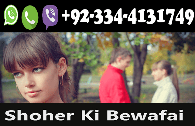 Call Now Online Amil Pir