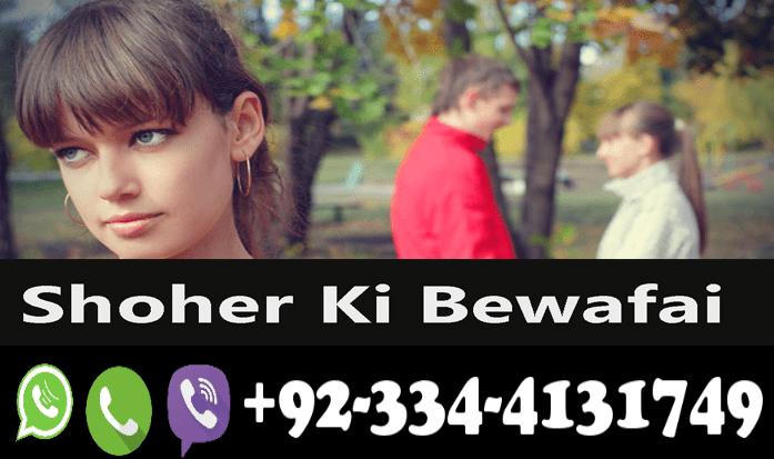 Call Now Soher Ki Bewafai Ka Amal