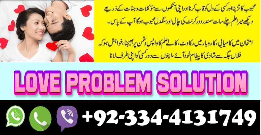 Dil Ko Qaab Karna Online Istikhara