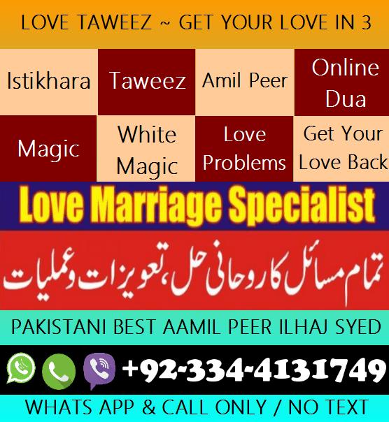 Dua And Taweezat Farakhi-e-Rizq