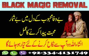 Easy Wazaif For Love
