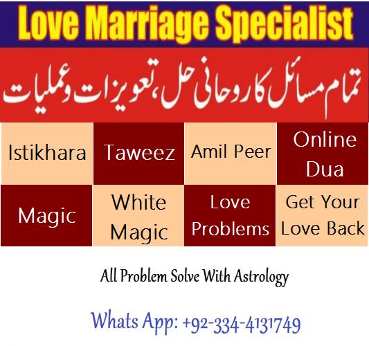 How To Get Online Taweez In Pakistan