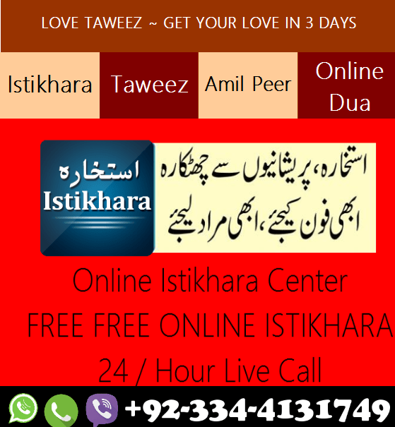 Istikhara And Taweez Online Mobile Number