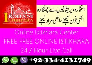Istikhara Center In Lahore