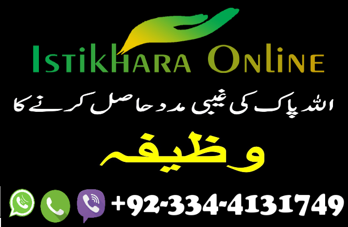 Istikhara Online Love Spell Black Magic Jadu Tona