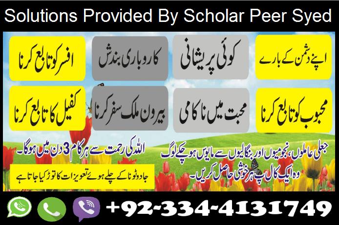 Learn Online Black Magic In Urdu