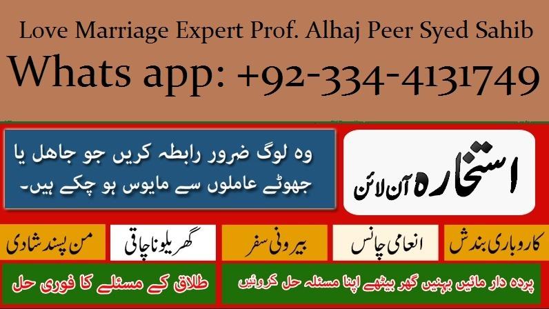 Love Marriage Expert Prof. Alhaj Peer Syed Sahib