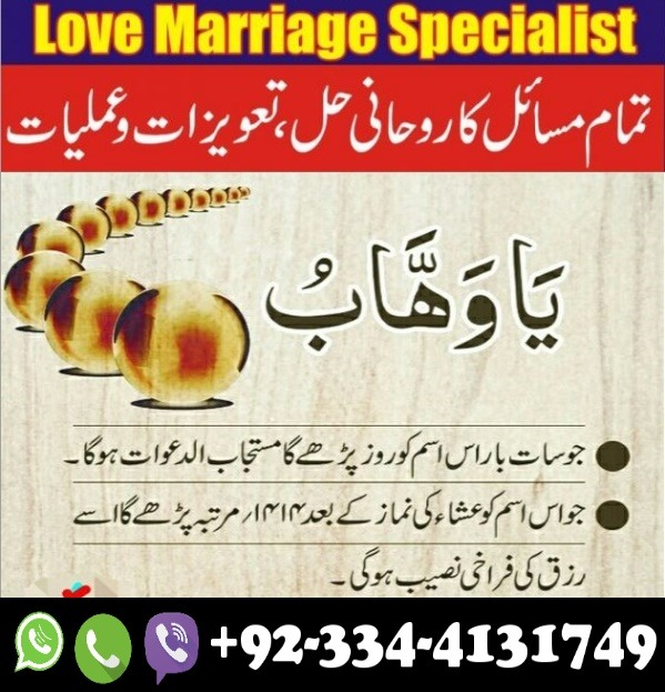 Love Marriage Specialist Amil Peer Syed
