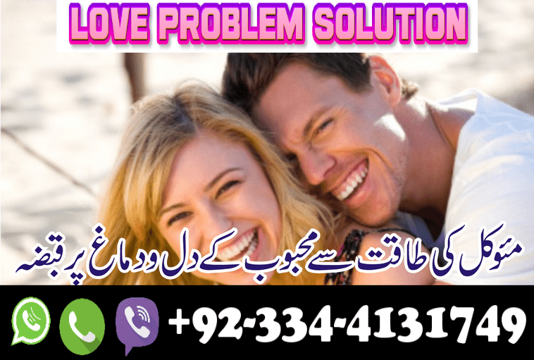 Love Problems Solutions By Amil Peer Syed