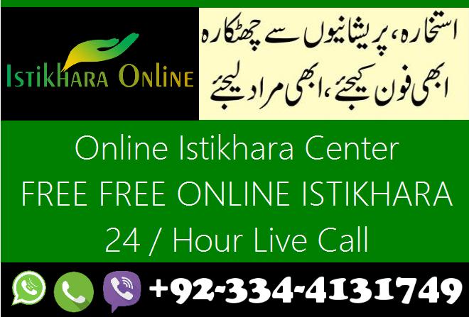 Muslim Istikhara Center Online