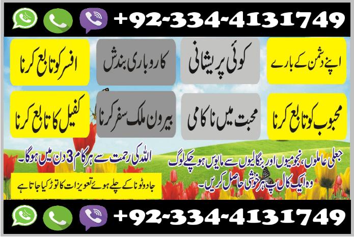 Nakami E Mohabbat Ka Ilaj Aur Taweez