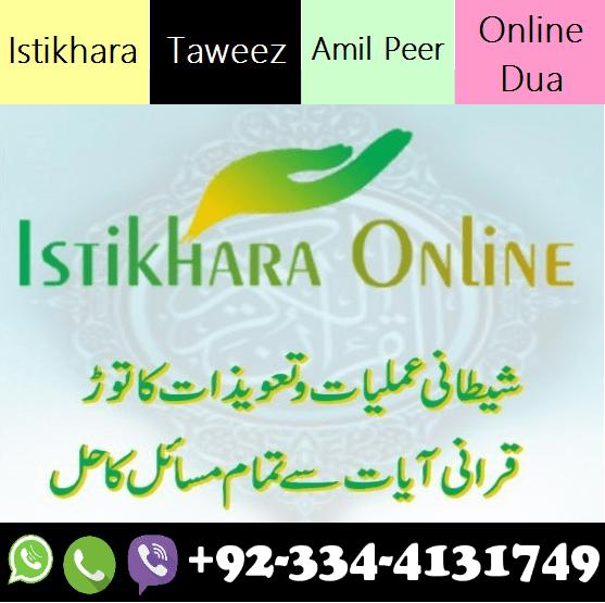Online Dua Taweez And Istikhara