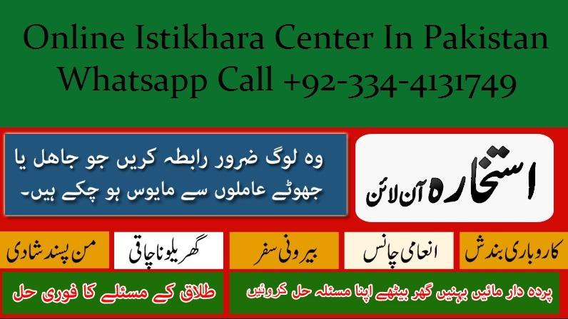 Online Istikhara Center Whatsapp Number +92-334-4131749