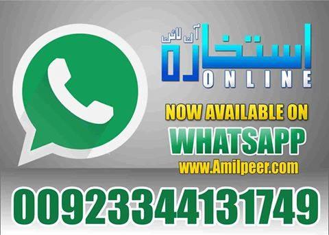 Online Istikhara Center in Pakistan