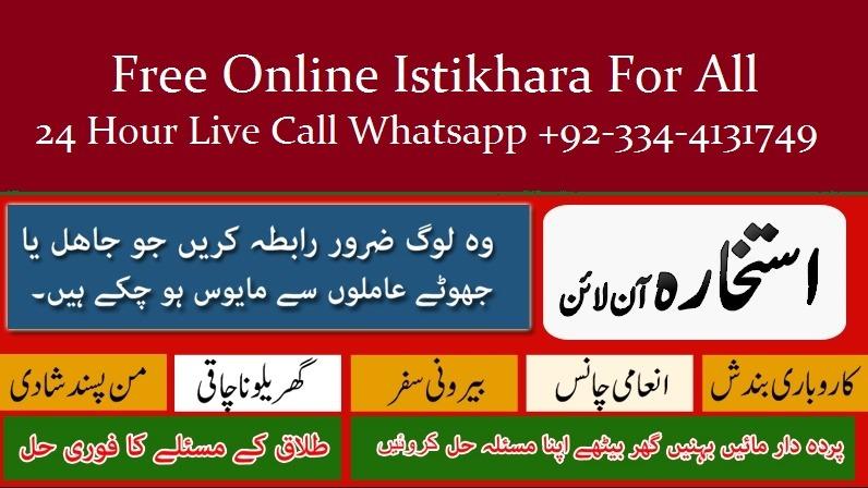 Online Istikhara For All