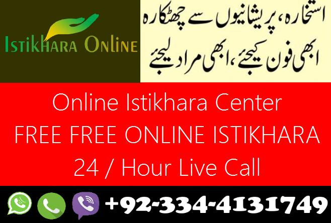Online Istikhara Ubaro Sindh Online Taweezat