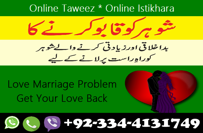 Online Taweez And Istikhara Love Spell